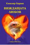 Виждащата Любов. Лекции XVIII том