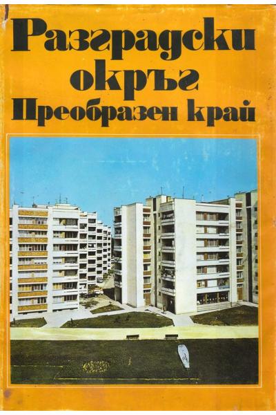 Разградски окръг. Преобразен край