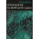 Археология на морското дъно