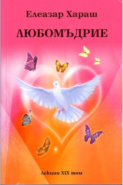 Любомъдрие. Лекции XIX том