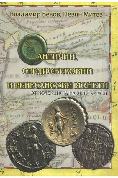Антични, средновековни и ренесансови монети От колекцията на Христо Раев