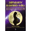 Завръщането на богинята майка