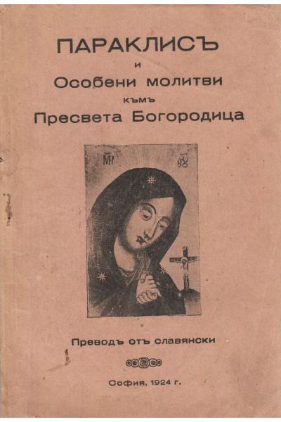 Параклис и Особени молитви към Пресвета Богородица