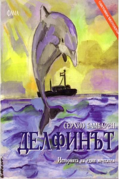 Делфинът. Историята на един мечтател
