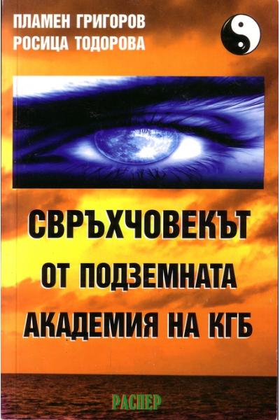 Свръхчовекът от подземната академия на КГБ