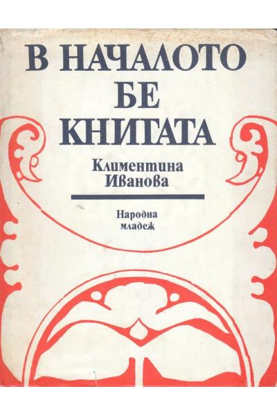 В началото бе книгата
