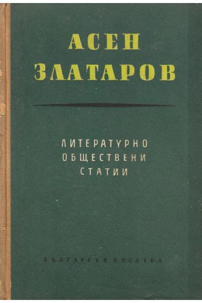 Асен Златаров - литературно обществени статии