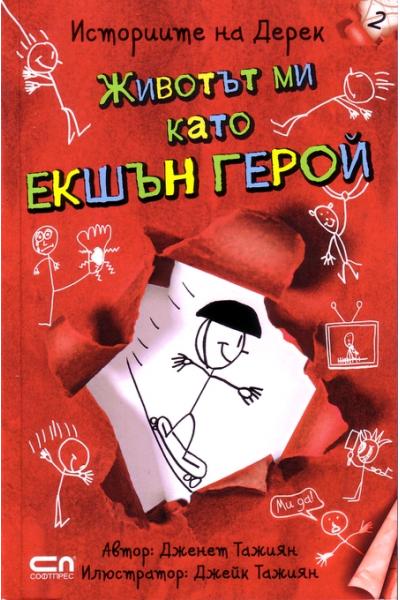 Историите на Дерек - книга 2: Животът ми като екшън герой  Дженет Тажиян