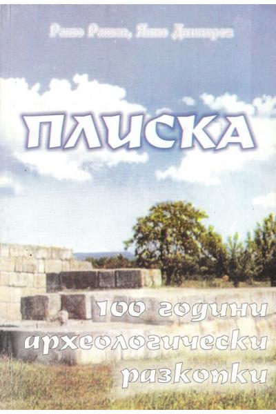 Плиска. 100 години археологически разкопки