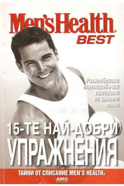 15-те най-добри упражнения