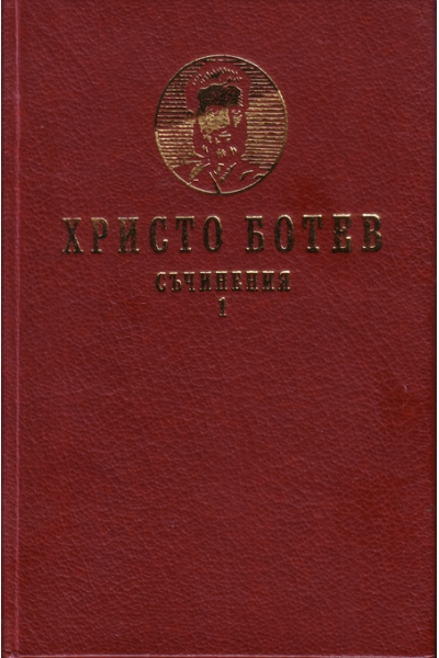 Христо Ботев.  Съчинения в два тома. Том 1-2