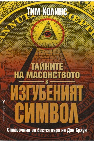 Тайните на масонството в Изгубеният символ