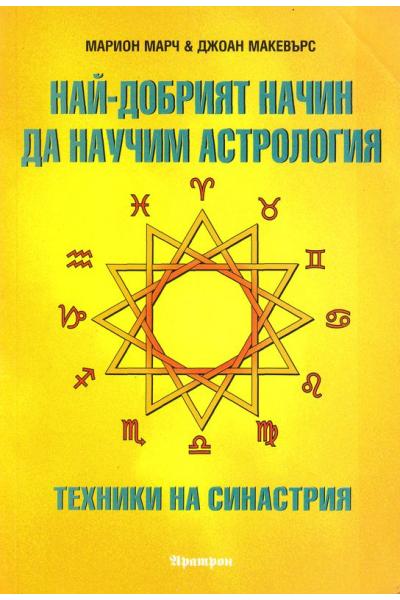 Най-добрият начин да научим астрология - том 5. Техника на синастрия