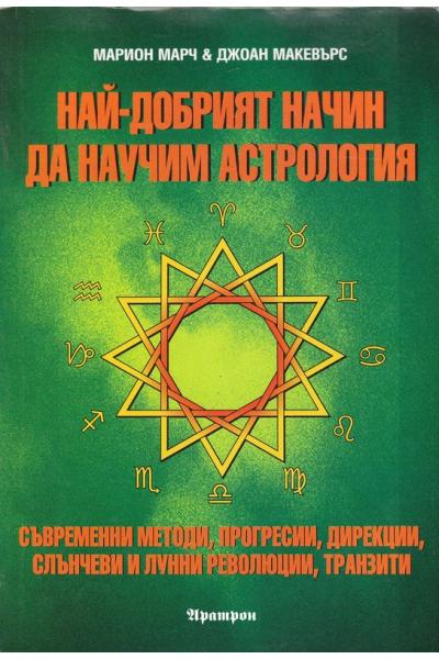Най-добрият начин да научим астрология - Том 4