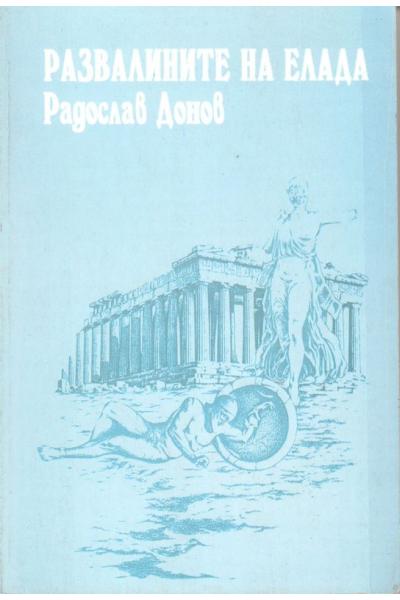 Развалините на Елада. Гръцката цивилизация