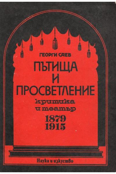 Пътища и просветление. Критика и театър 1879-1915
