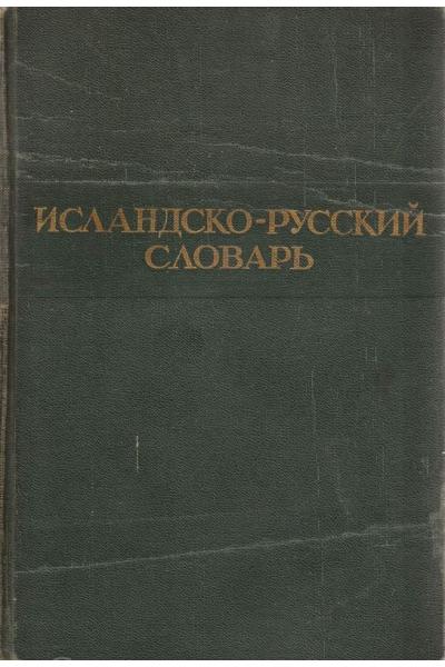 Исландско-русский словарь