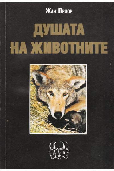Душата на животните