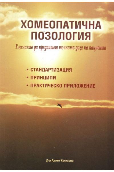 Хомеопатична позология