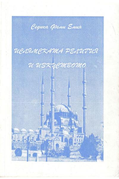 Ислямската религия и изкуството