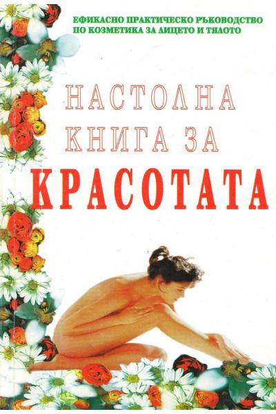 Настолна книга за красотата