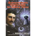 Фантастичните изобретения на Никола Тесла