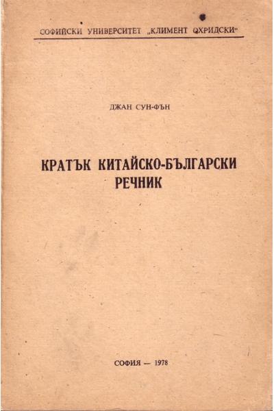 Кратък китайско-български речник