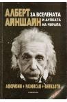 Алберт Айнщайн за Вселената и дупката на чорапа: афоризми, размисли, анекдоти