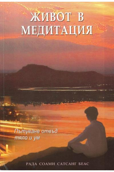 Живот в медитация /пътуване отвъд тяло и ум/