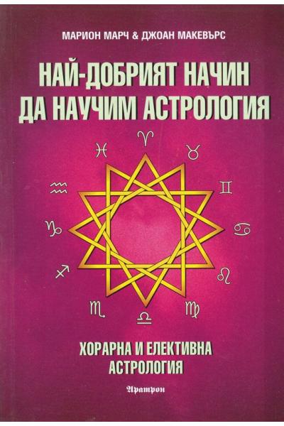 Най-добрият начин да научим астрология - Том 6