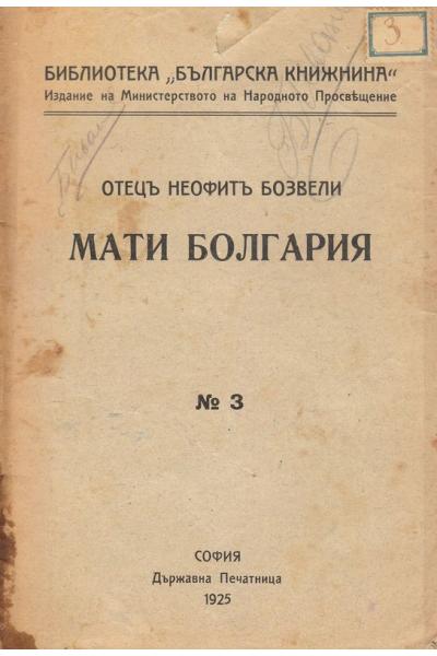 Мати Болгария - Неофит Бозвели, 1925