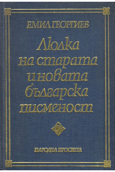 Люлка на старата и новата българска писменост