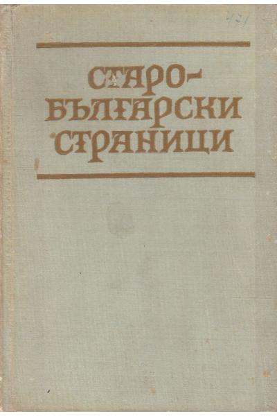Старобългарски страници. Антология
