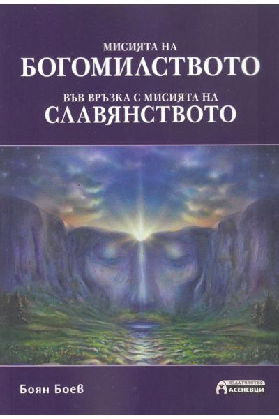 Мисията на богомилството във връзка с мисията на славянството