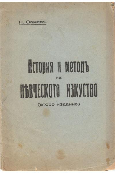 История и метод на певческото изкуство