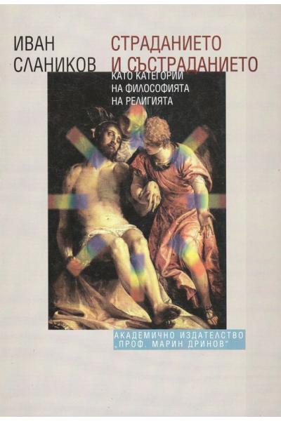 Страданието и състраданието като категории на философията на религията