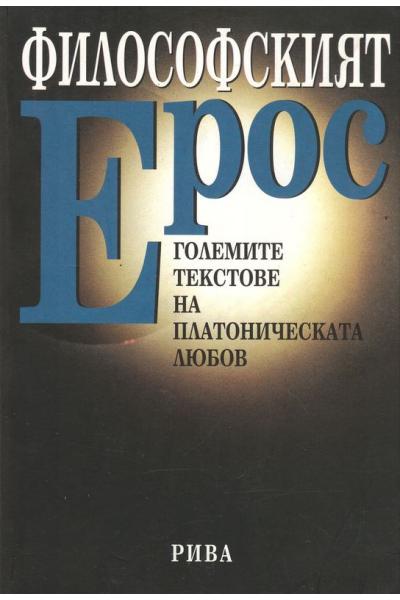 Философският Ерос. Големите текстове на платоническата любов