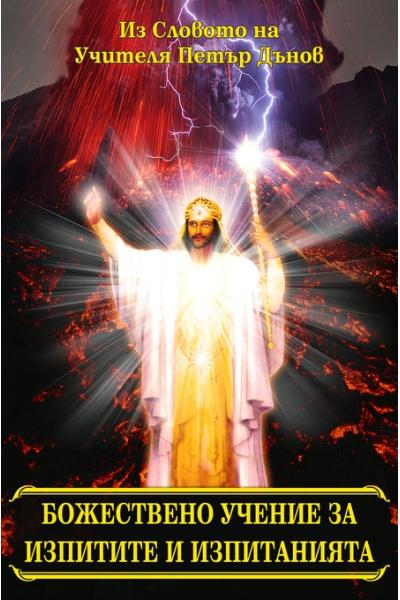 Божествено учение за изпитите и изпитанията