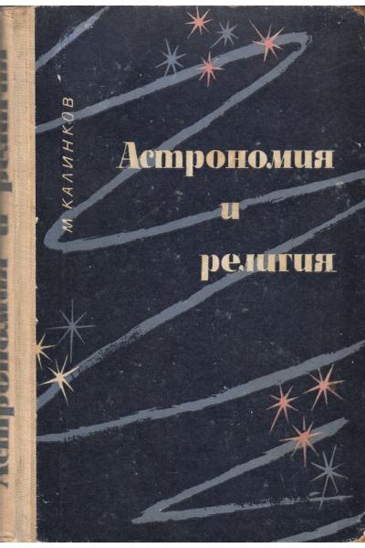 Астрономия и религия