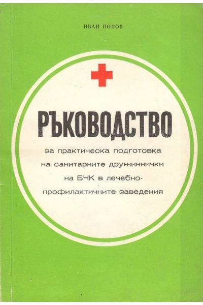 Ръководство за практическа подготовка на санитарните дружиннички на БЧК в лечебно-профилактичните заведения