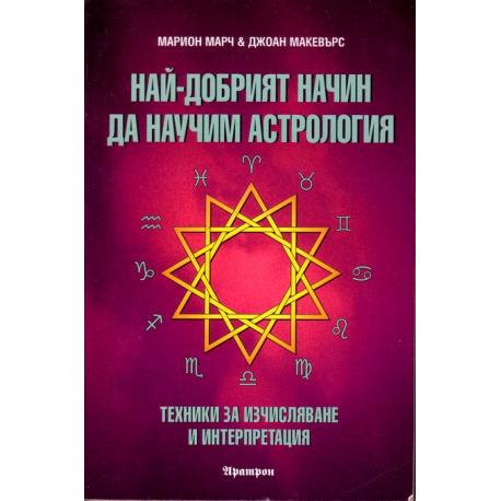 Най-добрият начин да научим астрология