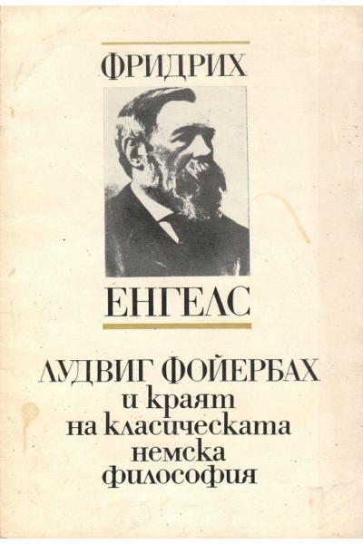 Лудвиг Фойербах и краят на класическата немска философия - Фридрих Енгелс