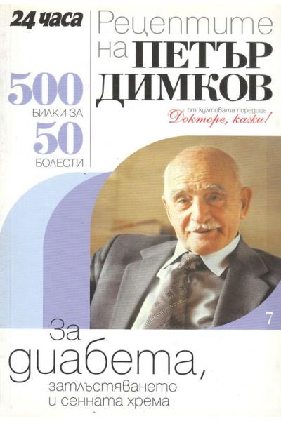 Рецептите на Петър Димков за диабета, затлъстяването и сенната хрема