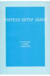 Учителя Петър Дънов за числата, буквите и цветовете