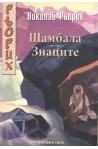 Шамбала. Знаците
