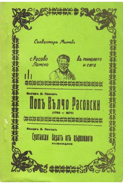 С. Расово, Ломско в миналото и сега