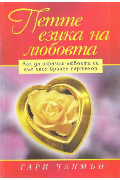 Петте еика на любовта