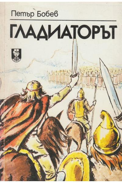 Гладиаторът