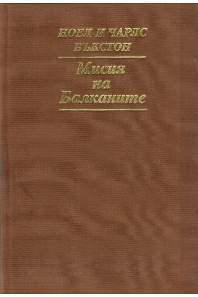 Мисия на Балканите