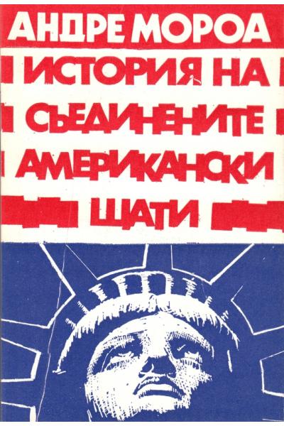 История на Съединените американски щати